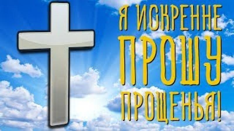 Я Искренне Прошу Прощенья! Красивая Видео открытка на Прощеное воскресенье