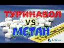 ТУРИНАБОЛ vs МЕТАН данабол против туринабола