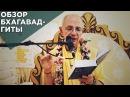 2016.01.31 - Обзор Бхагавад-гиты. Глава 1 Москва - Бхакти Вигьяна Госвами