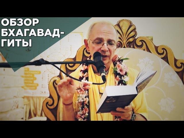 2016.01.31 - Обзор Бхагавад-гиты. Глава 1 (Москва) - Бхакти Вигьяна Госвами