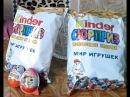 Подделки Киндер сюрприз. Шоколадные яйца против кукурузных палочек