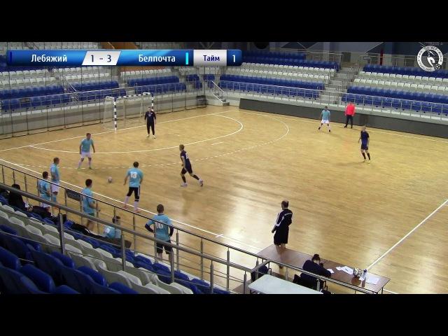 Лебяжий 2 8 Белпочта Futsal 2017 2018 4 й тур