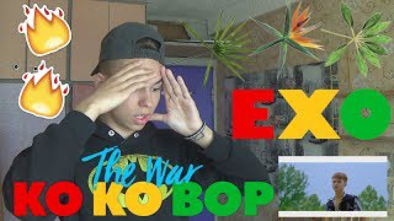 EXO - KO KO BOP MV MY REACTION | Женя Симпсон