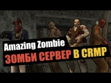 ЗОМБИ СЕРВЕР В CRMP | Amazing-ZM