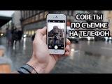 Мобилография. Как обрабатывать фото на телефоне With @ShamiPezhonov