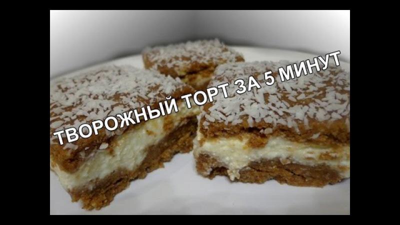 Творожный торт за 5 минут! Торт без выпечки! Быстрый и вкусный торт!