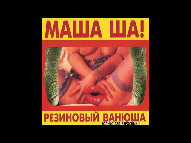 Михаил Шелег - Резиновый Ванюша (1998)