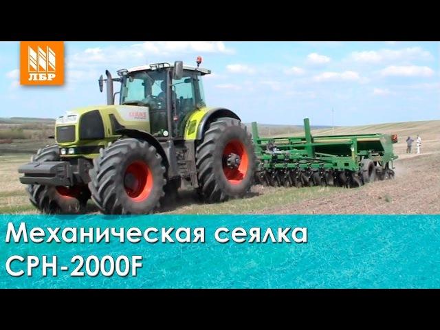 Механические зерновые сеялки нулевого цикла CPH-2000F Great Plains