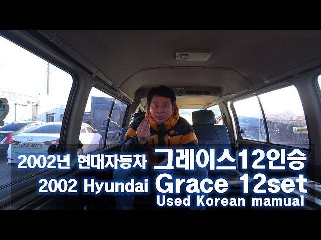 [중고차수출] 자동차 무엇이든 삽니다 2002년 현대자동차 그레이스 12인승 입4