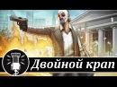 Юджин Пеппероу Двойной крап. Аудиокнига