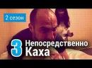 Непосредственно Каха 2-й сезон 3-я серия