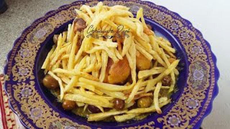 الدجاج بالفريت والزيتون Poulet aux olives et frites