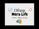 💪 Обзор проекта Mera Life