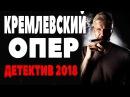 ПРЕМЬЕРА 2018 ВЫНЕСЛА МУСОРОВ [ КРЕМЛЕВСКИЙ ОПЕР ] Русские детективы 2018 новинки, фи