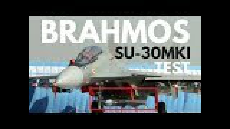 BrahMos Missile test from Sukhoi || Indian Air Force