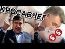 Саакашвили сводня Подложил пограничнику журналистку с канала Порошенко