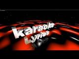 АНТИРЕСПЕКТ -  Жаль#( караоке plus,lyrics)