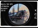 Жесть 18 ДТП ч.9 Brutal Accident 2016