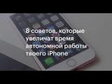 Как увеличить время работы iPhone?