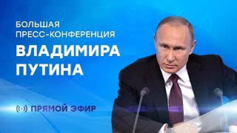 Прессконференция Путина 14 декабря 2017 смотреть онлайн