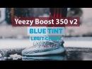 Как определить оригинальные Adidas Yeezy Boost 350 v2 Blue Tint
