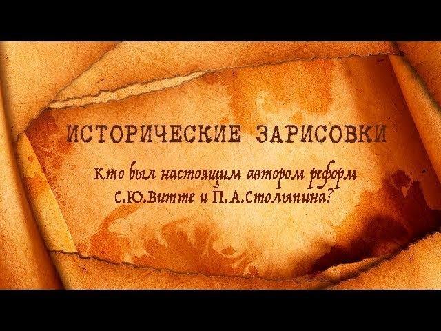 Е.Ю. Спицын и А.В.Пыжиков Кто был настоящим автором реформ С.Ю.Витте и П.А.Столыпина?