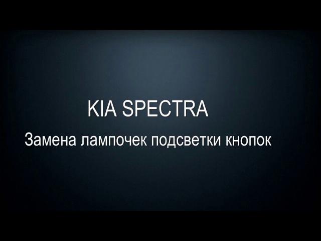 Как я менял лампочки в кнопках на kia spectra/ замена подсветки в kia spectra