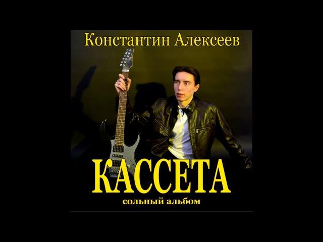 Кассета - Константин Алексеев. Сольный альбом Кассета