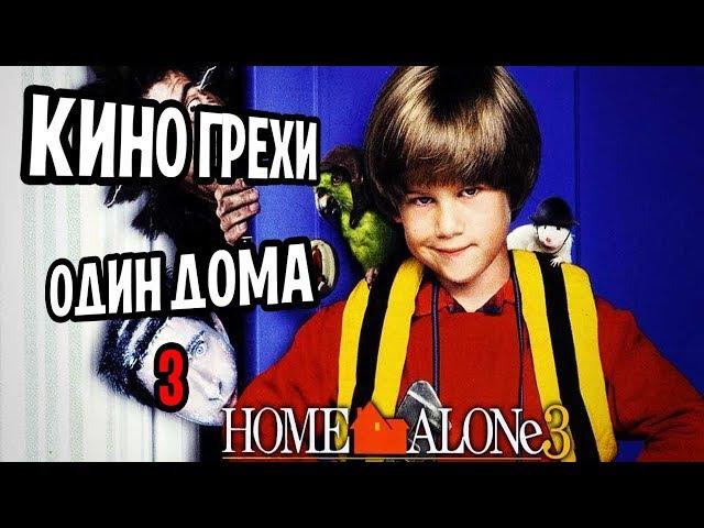 КиноГрехи: Все проколы «Один Дома 3»