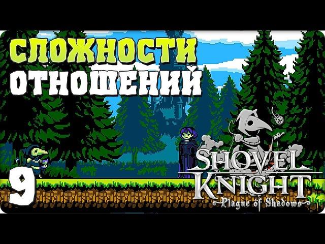 Прохождение Shovel Knight: Plague of Shadows. ЧАСТЬ 9. СЛОЖНОСТИ ОТНОШЕНИЙ [1080p 60fps]