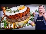 Бургер с картофелем аля рёсти (рёшти) c BBQ   Элитная котлетка с пюрешкой и соусом BBQ