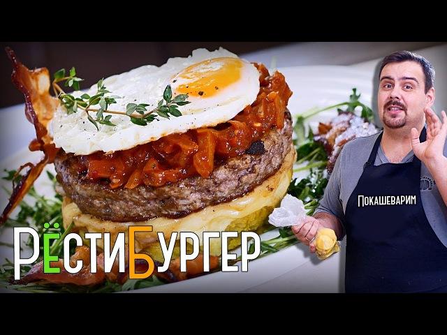 Бургер с картофелем аля рёсти (рёшти) c BBQ | Элитная котлетка с пюрешкой и соусом BBQ