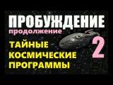 ПРОБУЖДЕНИЕ (2ч) ТАЙНЫЕ КОСМИЧЕСКИЕ ПРОГРАММЫ фильм про инопланетян, пришельцы НЛО NASA Луна Марс