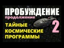 ПРОБУЖДЕНИЕ 2ч ТАЙНЫЕ КОСМИЧЕСКИЕ ПРОГРАММЫ фильм про инопланетян, пришельцы НЛО NASA Луна Марс