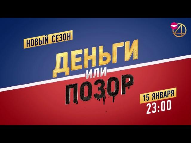 Дядя Витя возвращается на ТНТ4 с новым сезоном шоу Деньги или Позор!