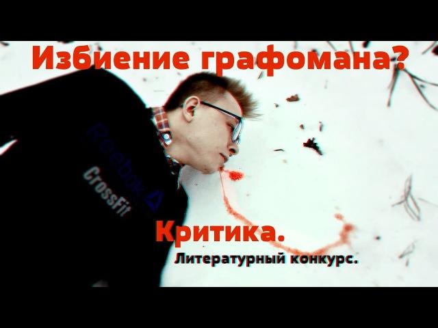 Сергей Елис. Жизнь писателя. Критика. Литературный конкурс. Избиение графомана?