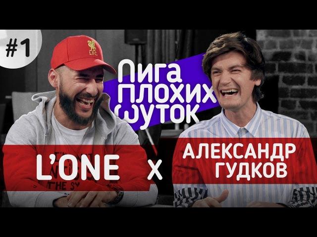 ЛИГА ПЛОХИХ ШУТОК 1 | LOne x Гудков