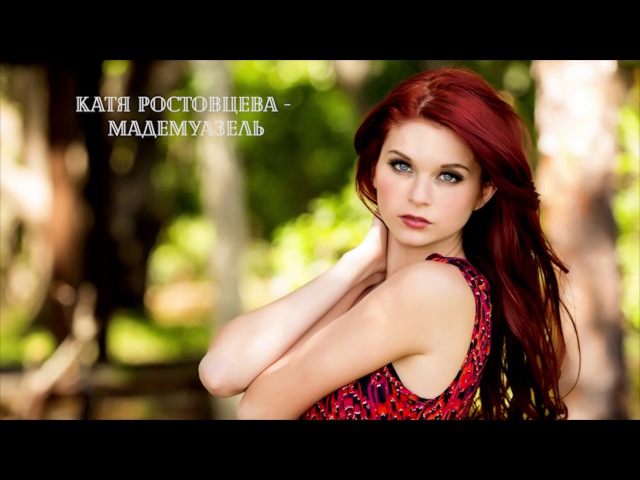 🎵 Катя Ростовцева - Мадемуазель 🎵 (2017)
