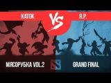 Grand Final KATOK vs Real Players 09.09.17 - игра 2
