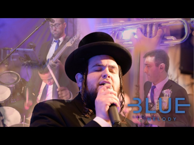 Blue Melody ft Shmueli Ungar Ahavas Yisroel