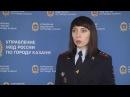 Казанская полиция разыскивает насильника 19 летней девушки