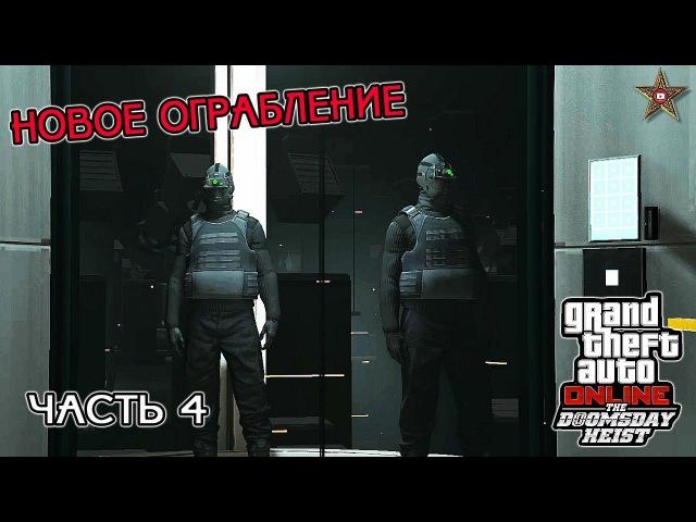 GTA ONLINE DLC СУДНЫЙ ДЕНЬ - НОВОЕ ОГРАБЛЕНИЕ / ЧАСТЬ 4 (GTA ONLINE DOOMSDAY HEIST)
