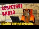 НЕУЖЕЛИ ЭТО ДЕЛЬНЫЙ - 10 ЗОМБИ АПОКАЛИПСИС, СЕРИАЛ В МАЙНКРАФТ