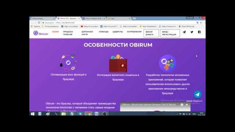 Бесплатные токены Obirum (OBR)