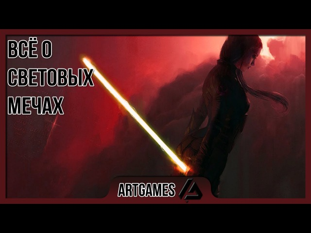 Мир STAR WARS - Всё о световых мечах