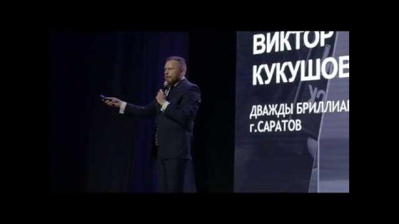 MBF 2018. Виктор Кукушов. Мужской Бизнес Форум