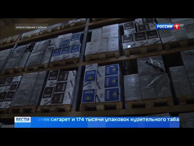 Вести-Москва • Девять вагонов контрабандного табака изъяты в столице