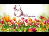Мультфильм Поздравление мамам с Днём 8 Марта