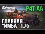 Обзор P4T AA: Главная