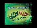 Корона из фоамирана ОЧЕНЬ простой мастер класс Елена Шевченко